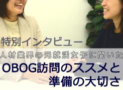 人材業界の元就活女子に聞いた「OBOG訪問のススメと準備の大切さ」